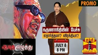 Ayutha Ezhuthu - Debate on Karunanidhi