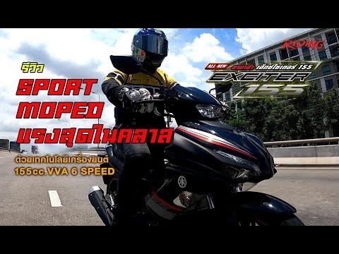 รีวีว All New Yamaha Exciter155 #ridingmagazine
