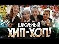 Варя Стрижак Школьныи Хип Хоп mp3