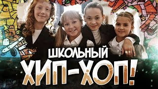 Download Варя Стрижак. Школьный Хип- Хоп Mp3 and Videos