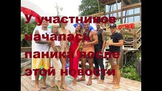 постер к видео У участников началась паника после этой новости. ДОМ-2 новости.