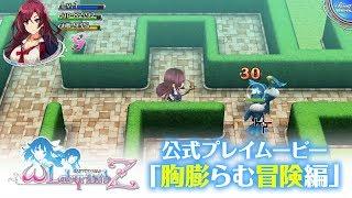 【PS4/PS Vita】オメガラビリンスZ 公式プレイムービー「胸膨らむ冒険編」