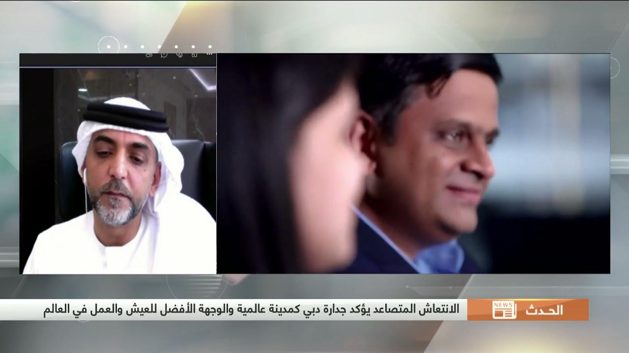هذا الصباح   دبي برؤية محمد بن راشد تقود مسار الانتعاش الاقتصادي في المنطقة