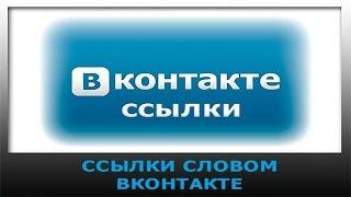 Как сделать ссылку словом Вконтакте