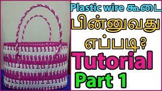 Tamil-How to weave Plastic tape wire basket part 1 tutorial beginners | DIY Basket weaving