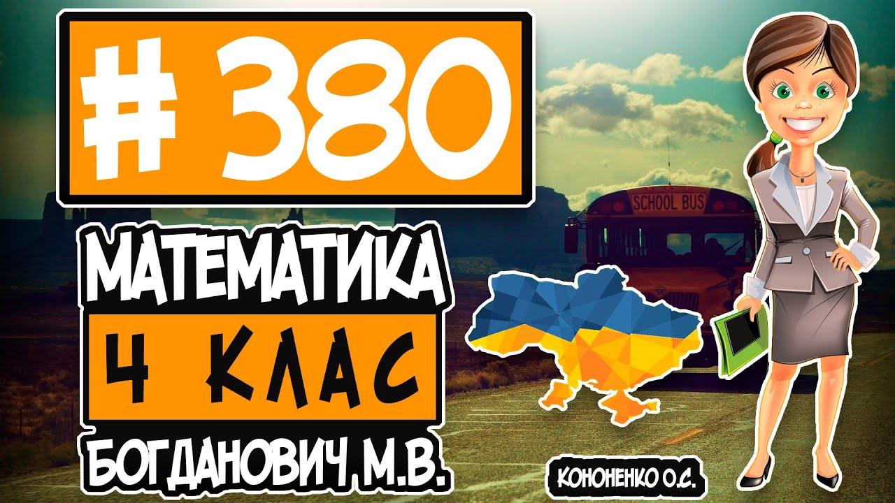 № 380 - Математика 4 клас Богданович М.В. відповіді ГДЗ