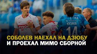 Черчесов не вызвал Соболева из за его ссоры с Дзюбой Дзюба поддержал Кокорина Вечерний Абрамов