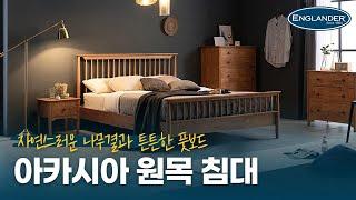 아카시아 원목 침대 | 감성이 묻어나는 침대 추천 | …