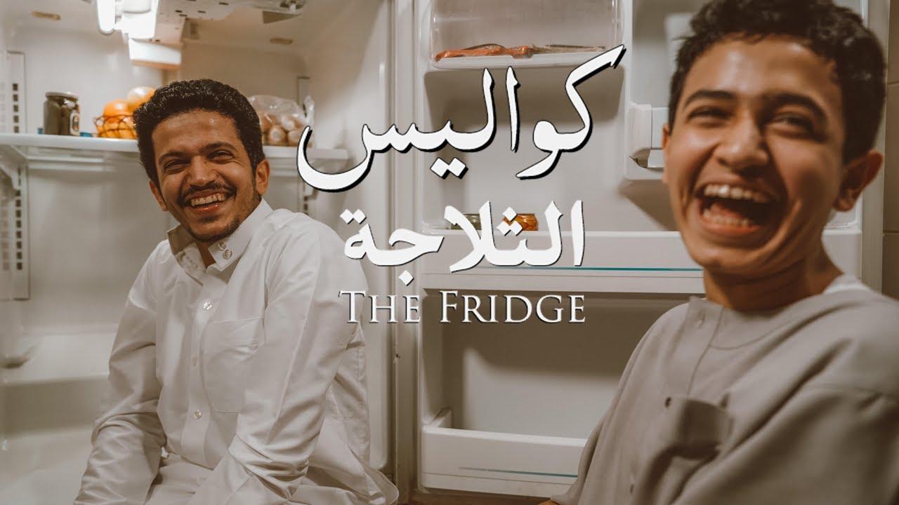 خلف الكواليس لفلم الثلاجة ( موقف غريب حصل لنا! )