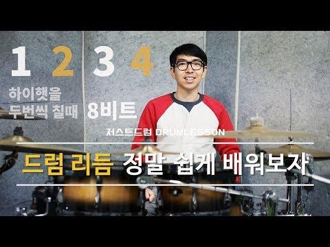 [드럼레슨] 드럼리듬(4비트 8비트 16비트)을 정말 쉽게 배워보자! (초급) By 일산드럼학원 저스트드럼 Drum Lesson