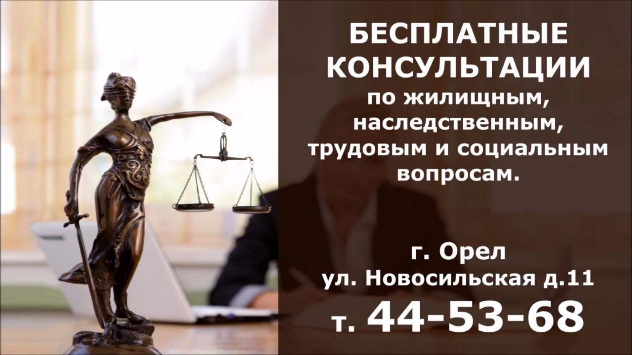 Консультация юриста при дтп бесплатно