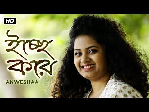 Ichhe Kore | Anweshaa | New Bengali Modern Song 2018