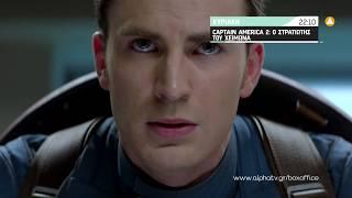 Captain America 2: Ο Στρατιώτης του Χειμώνα | Κυριακή 22:10
