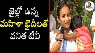 జైల్లో ఉన్న మహిళా ఖైదీలతో వనిత టీవీ ప్రత్యేక ఇంటర్వ్యూ | Minister Taneti Vanitha | Vanitha TV