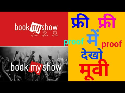 Free Movie Ticket By BOOKMYSHOW Apk And Amazon 100% Back Trick