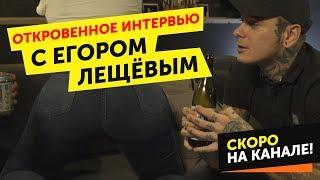 Откровенное интервью с Егором Лещёвым