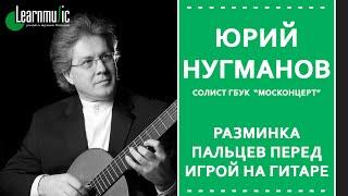 Гитара - разминка пальцев перед игрой | Юрий Нугманов