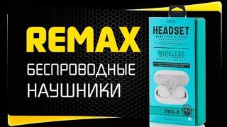Бездротові навушники Remax TWS-2 Headset - Огляд, Відгук, Інструкція