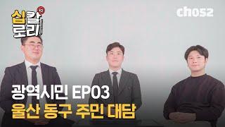 [광역시민] 울산 동구 주민 대담