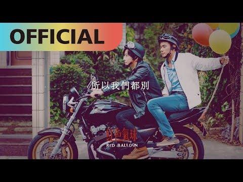 如果我能更美麗 - Ape 高愷蔚|網路劇【紅色氣球】片頭曲Official Lyric Video