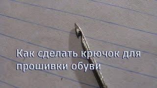 Как самому сделать крючок для прошивки обуви(Как сделать крючок для прошивки обуви. Для этого понадобится: велосипедная спица, ножовочное полотно, плос..., 2015-12-28T10:18:24.000Z)