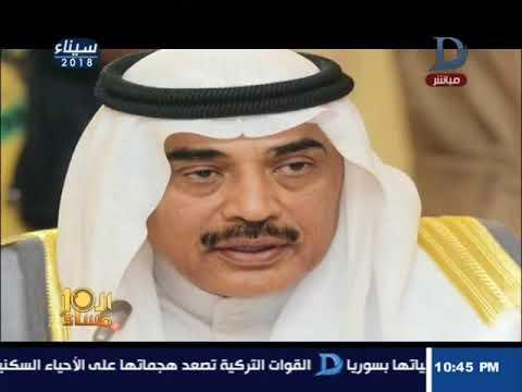 العاشرة مساء| مقتل خادمة فلبينية يشعل صراعا دبلوماسيا بين الكويت والفليبين