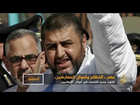 مصر.. قانون جديد للتصرف في أموال -الإرهابيين-  - نشر قبل 8 ساعة