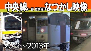 【209系500番台、115系】一昔前のJR東日本 中央線