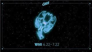 [Cass] 2020년 별자리 운세 - 게자리 편