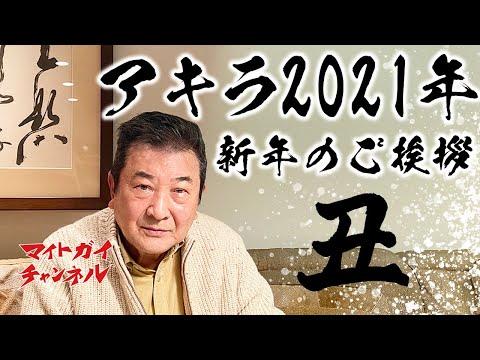 アキラ2021 新年のご挨拶  -小林旭 マイトガイチャンネル-