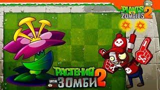 💥 ВЗРЫВНЫЕ ЗОМБИ + НОВОЕ РАСТЕНИЕ 💥 Plants Vs Zombies 2 (Растения против Зомби 2) Прохождение