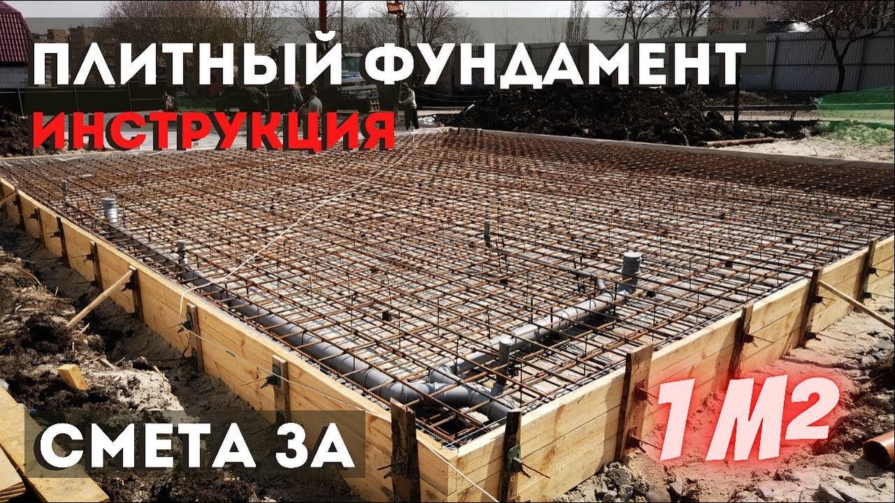 ПЛИТНЫЙ ФУНДАМЕНТ своими РУКАМИ для ДОМА. ИНСТРУКЦИЯ