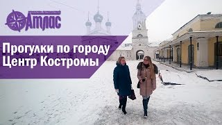 видео Что посмотреть в Костроме, достопримечательности и интересные места Костромы