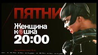 """Женщина-кошка"" в пятницу на РЕН ТВ"