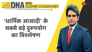 DNA: 'धार्मिक आजादी' के सबसे बड़े दुरुपयोग का विश्लेषण | Sudhir Chaudhary | Religious Freedom India