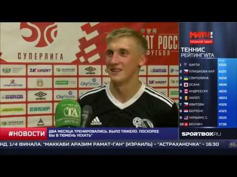 """""""Матч!ТВ"""". 16.09.2019 - 08:30. Новости спорта. 2 тур Суперлиги"""