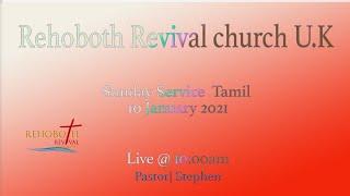 တနင်္ဂနွေနေ့ဝန်ဆောင်မှုတမီး ၁၀ ဇန်နဝါရီ ၂၀၂၁ (Rehoboth Revival Church Tamil Tamil)