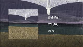 같은 우산(A Rainy Day) - 포엔(4&) Official Audio