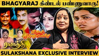 Rajini, Kamal, Silk UNKNOWN STORIES | 50+ Yrs & 450 Films Experience Actress Sulakshana Reveals!