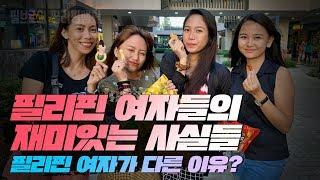 살면서 알게된 필리핀 여자들의 재미있는 사실 / 필리핀 여자들이 다른 이유??