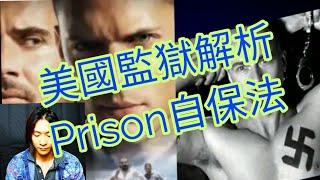 子凌評(7): 美國監獄 Prison Time!