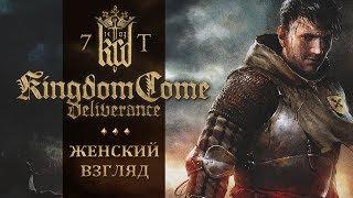СТРИМ • Kingdom Come: Deliverance #11 • Ведьма и уроки Алхимии