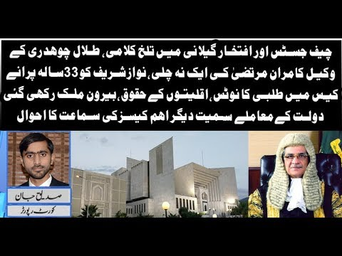 Details of Important Cases Hearing in Supreme Court of Pakistan by Siddique Jaan (09 Oct 2018)