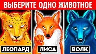 Выберите животное, чтобы узнать свои скрытые таланты | Тест на определение личности