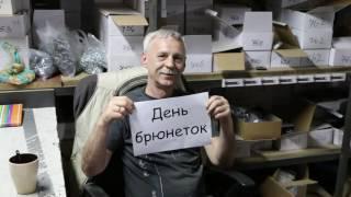Поздравление от коллектива)