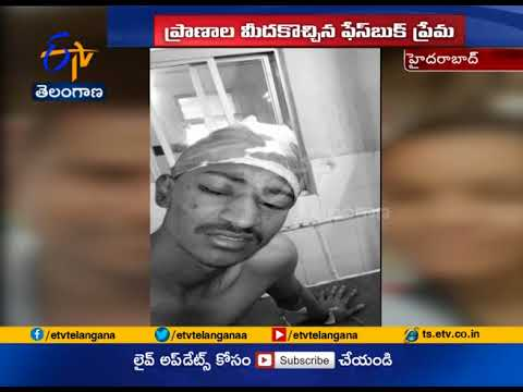 Face book Love | Girlfriend Trying to Kill His Boyfriend | Hyderabad
