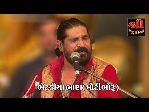 Bhetdiya Moti Boru  Bhavya Santvani  Niranjan Pandya.Harsukhgiri.Lalita Ghodadra. Shree Studio