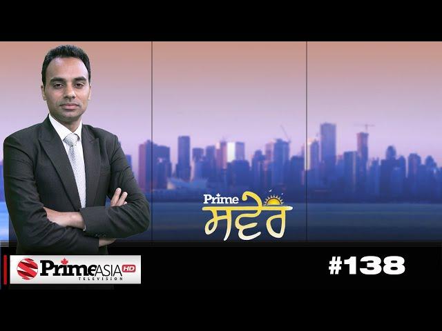 Prime Saver (138) || ਹੱਕ ਲੈਣ ਤੇ ਖੇਤ ਬਚਾਉਣ ਸੜਕਾਂ 'ਤੇ ਉਤਰਿਆ ਪੰਜਾਬ