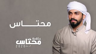 محمد الشحي - محتاس (حصرياً) | 2020 | Mohammed Alshehhi - Mehtas