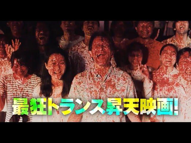 最狂昇天トランス映画が爆誕!『脳天パラダイス』特報